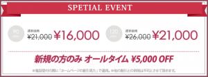 アンジュ5000引き