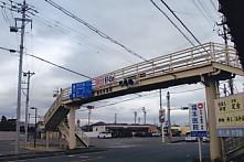 国道150最初の歩道橋