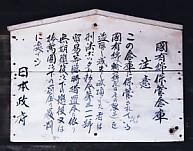 Dolce倉庫注意日本政府