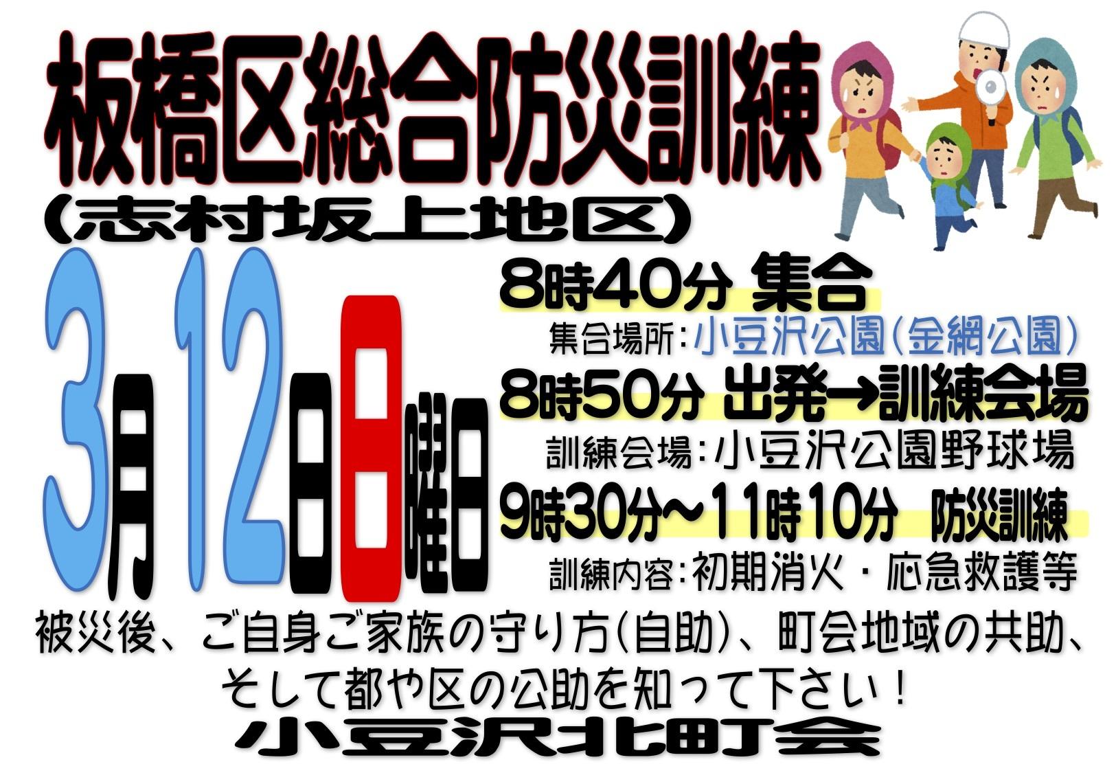 2017年3月12日(日)総合防災訓練