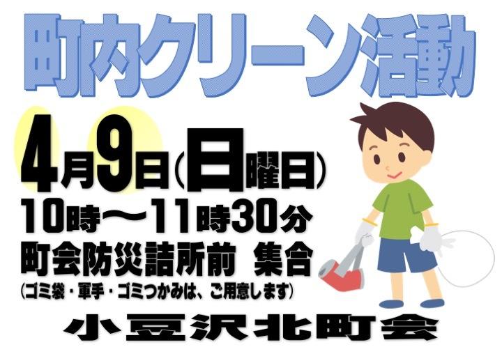 2017年4月9日(日)町会クリーン活動