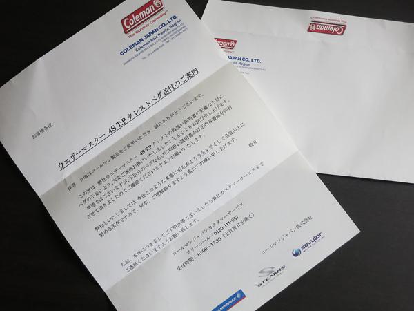 ウエザーマスター 4S T.P.クレスト 詫び状
