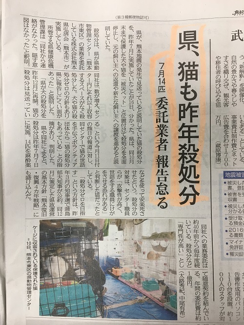 熊日・2月17日朝刊