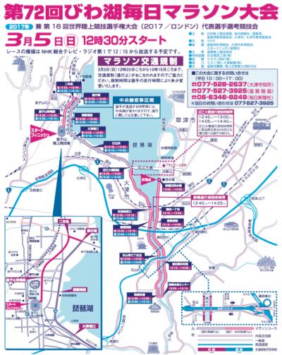 びわ湖毎日マラソン通行規制(17/03/05)