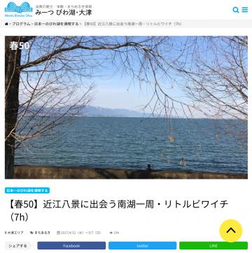 みーつ びわ湖・大津 リトルビワイチ