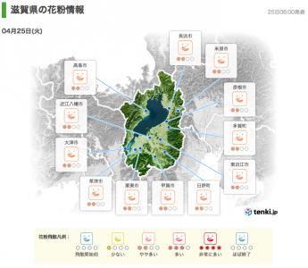 滋賀県の花粉情報(4月25日6時)