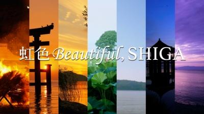 虹色Beautiful,SHIGAー滋賀・びわ湖 Full.Ver(YouTubeムービー)