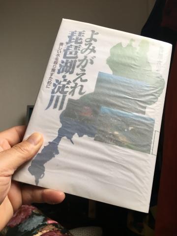 よみがえれ琵琶湖・淀川 美しい水を取り戻すために(琵琶湖・淀川水環境会議編)