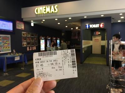 映画「GOHST IN THE SHELL 」吹き替え版入場チケット