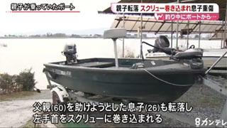 琵琶湖南湖でボートから転落 重症を負う事故発生!!