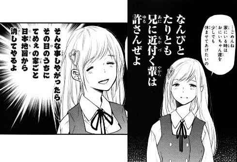 inuwashi170416-1.jpg