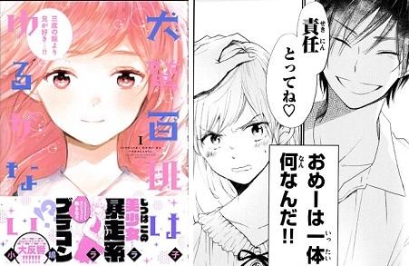 inuwashi170416.jpg