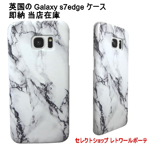 galaxy s7 edge case marble 2回目 (4)1