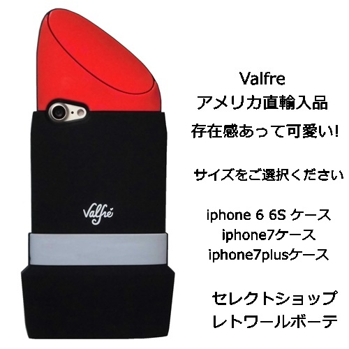 LIPSTICK 3D IPHONE 7 CASE (10)11111