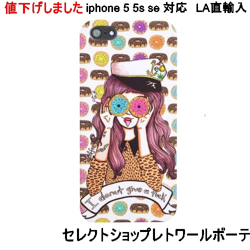I DONUT GIVE A FUCK IPHONE 55S CASE1111