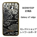 SAMSUNG galaxy S7 EDGE snake case (4)11111