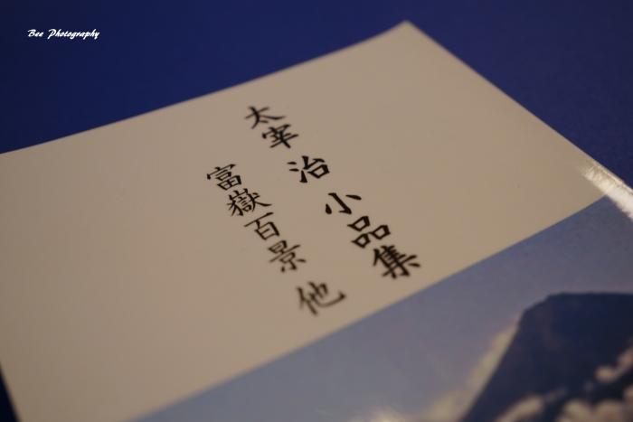 bee-御坂峠8956