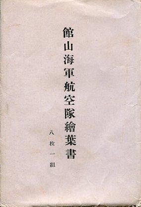 館山海軍航空隊001