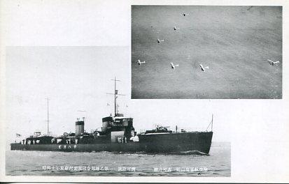 館山海軍航空隊005