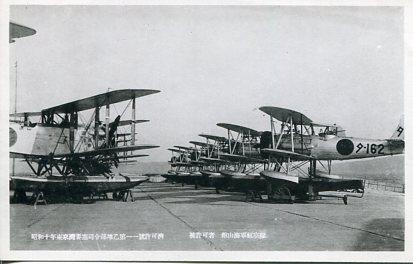 館山海軍航空隊006