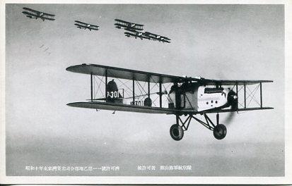 館山海軍航空隊007