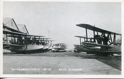 館山海軍航空隊009