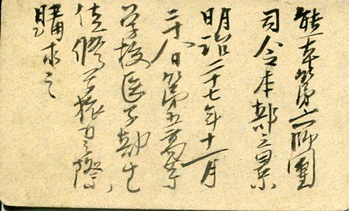 熊本第6師団司令部002