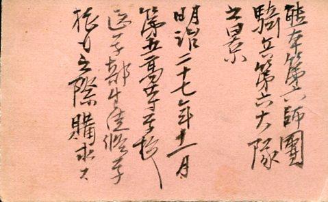熊本騎兵第6大隊002