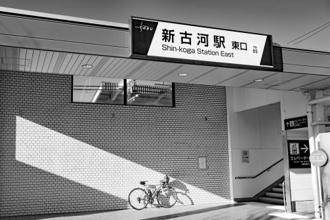 02東武伊勢崎線新古河駅