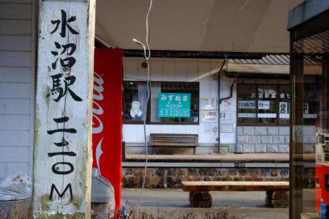 45水沼駅
