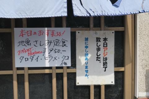 11横須賀走水味美食堂