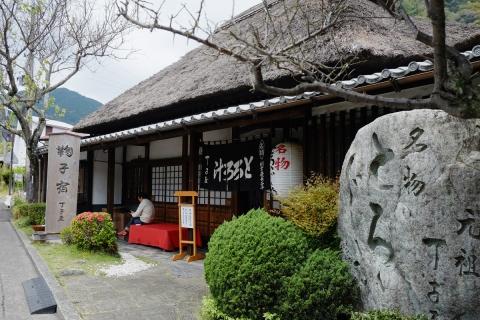 19鞠子宿丁子屋