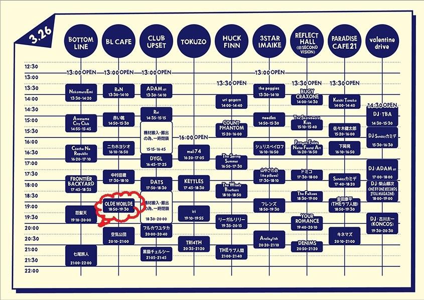 imaikego2016_timetable.jpg