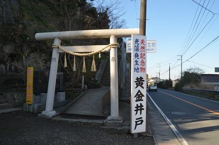 20170309黄金井戸01