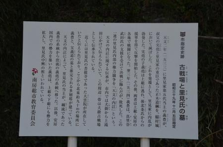 20170309犬掛古戦城跡&里見氏の墓06