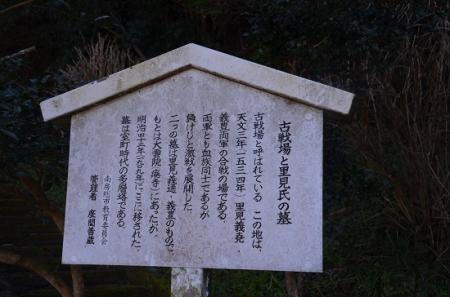 20170309犬掛古戦城跡&里見氏の墓10