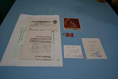 20170411狂犬病予防接種10