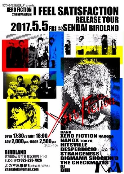20170505_flyer