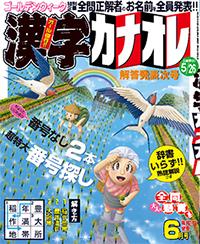 雑誌「漢字カナオレ 2017年6月号」表紙イラスト