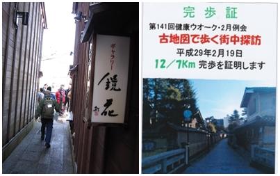 石川2月例会-5