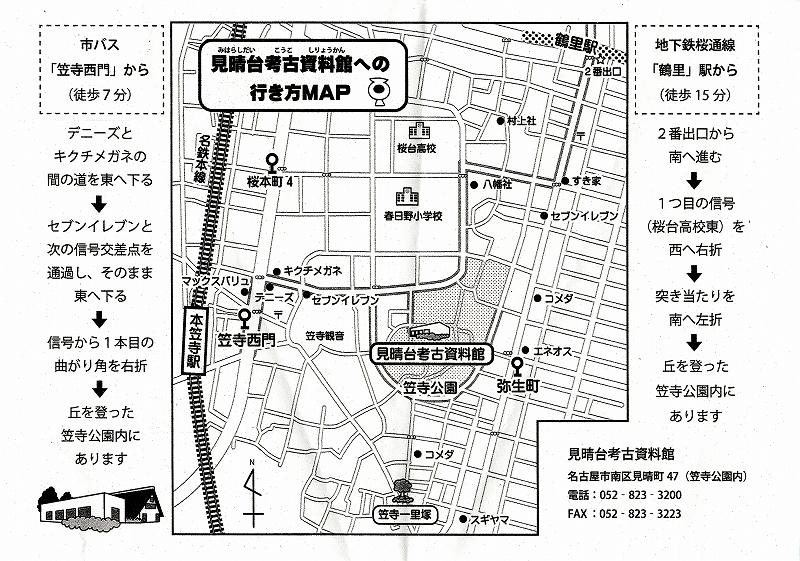 見晴台考古資料館地図