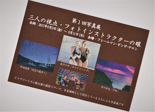 17.5.7 銀座・荒川氏3人展 (1)
