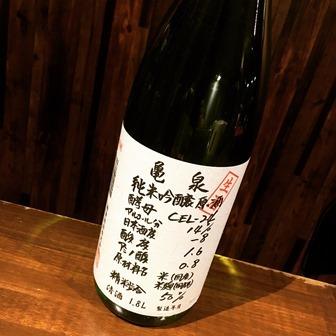 亀泉 純米吟醸原酒