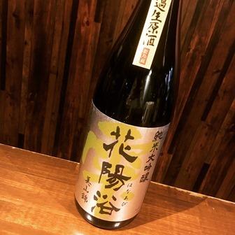 花陽浴 純米大吟醸 瓶囲 無濾過生原酒 美山錦