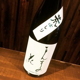 まんさくの花 premium edition 純米吟醸生原酒 荒ばしり