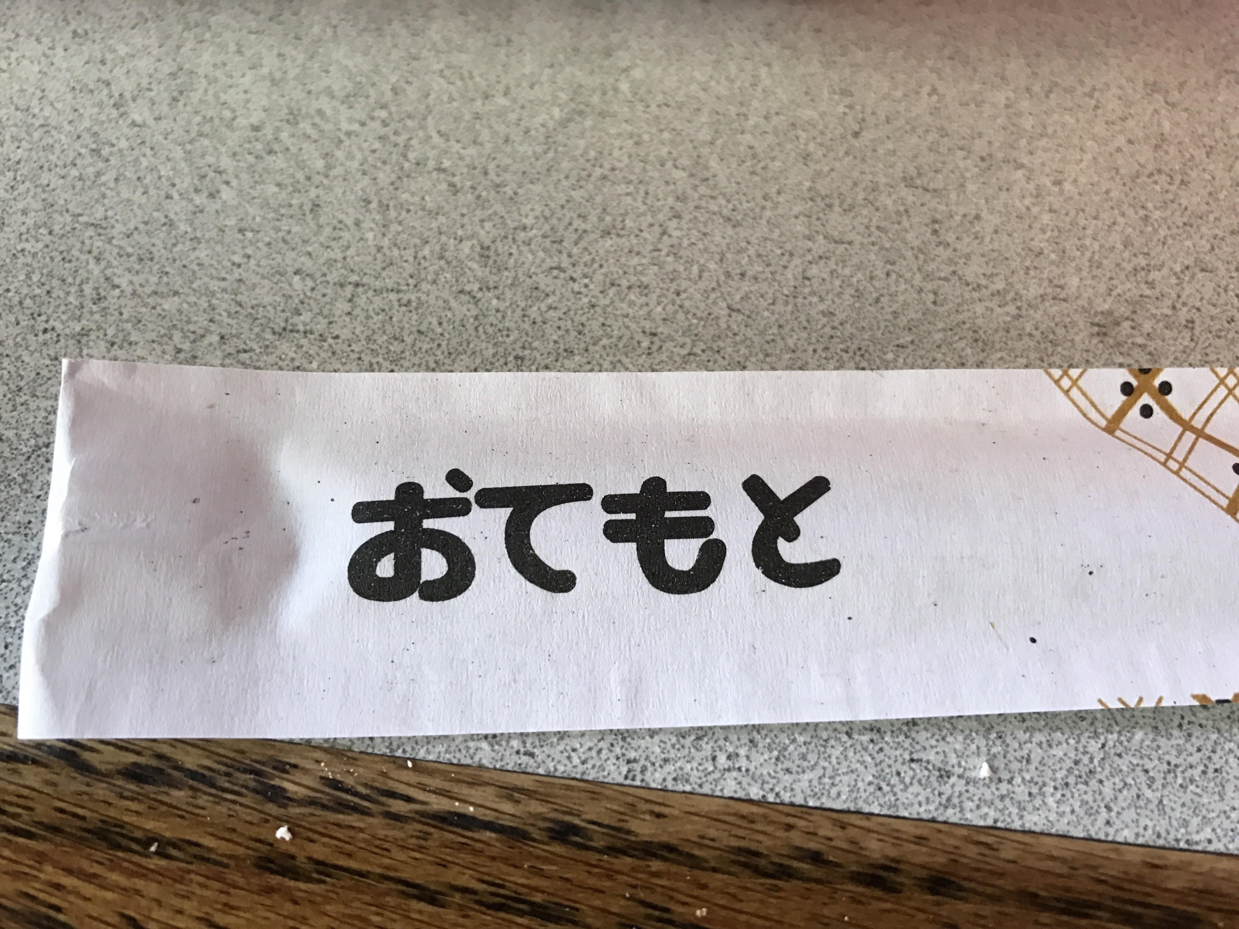 ハンバーガー屋には何故か割り箸がある