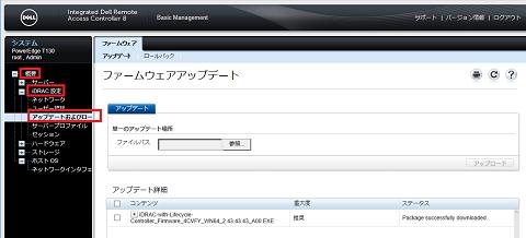 iDRAC-update01.png