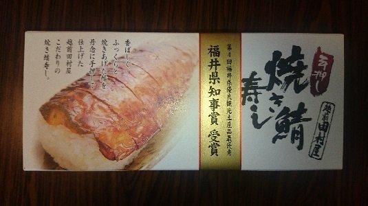 20170302_鯖寿司