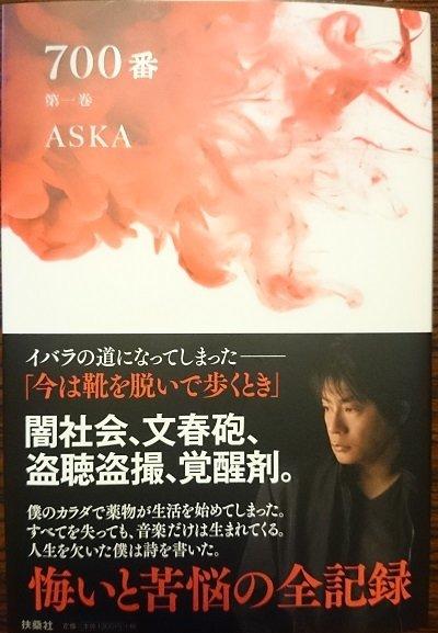 20170319_ASKAさん