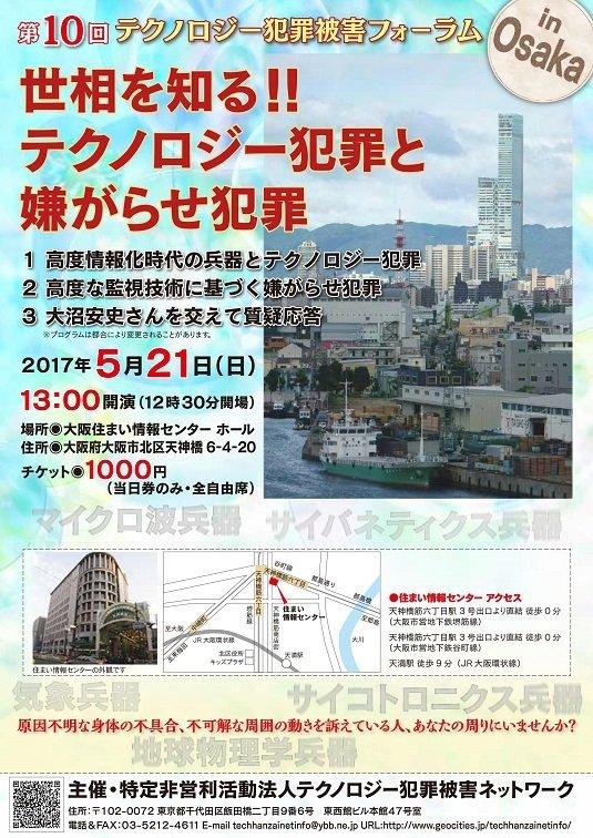 20170402_大阪フォーラム